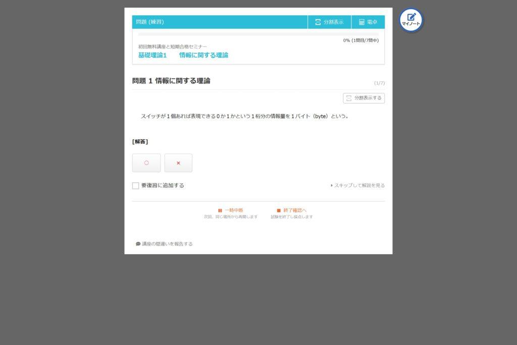 スタディング 無料登録 体験談 レビュー