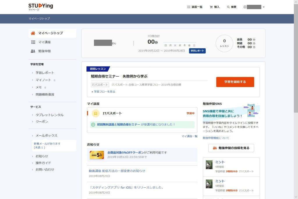 スタディング 無料登録 体験談レビュー