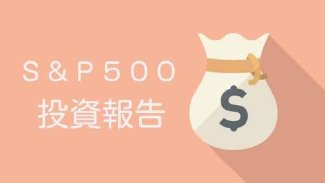 S&P500米国株式投資報告