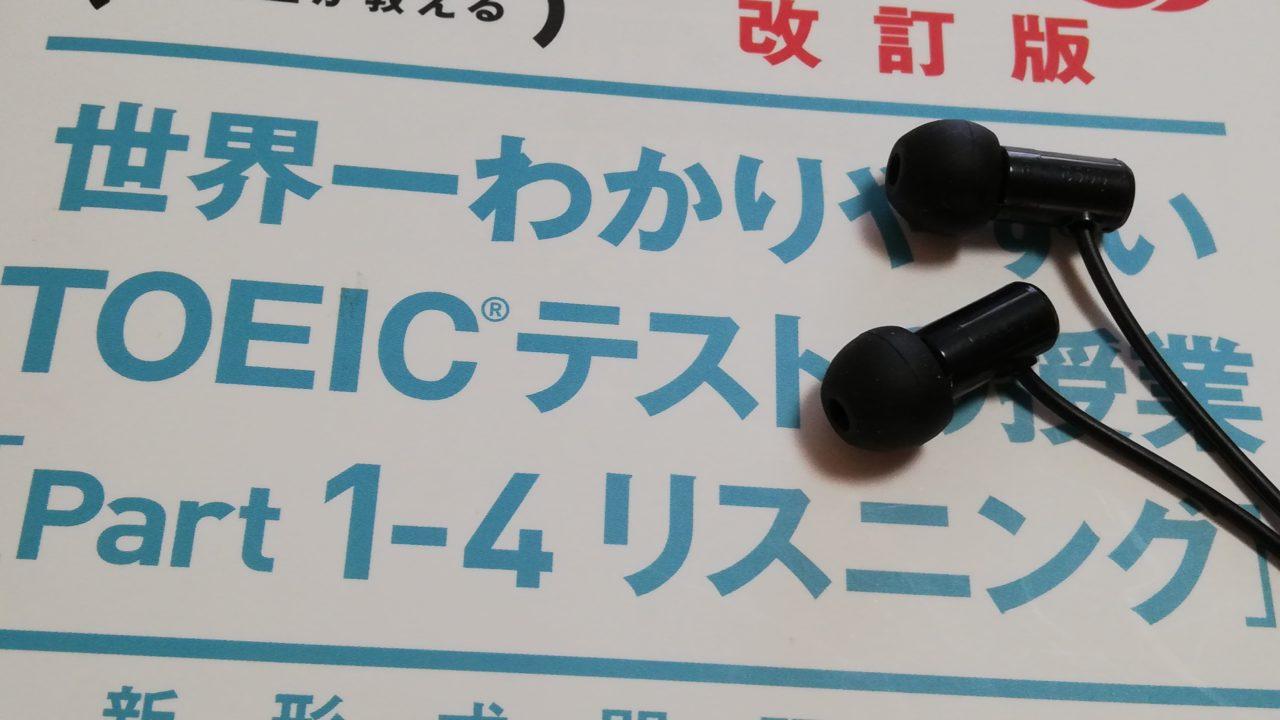final E500 語学学習用イヤホン