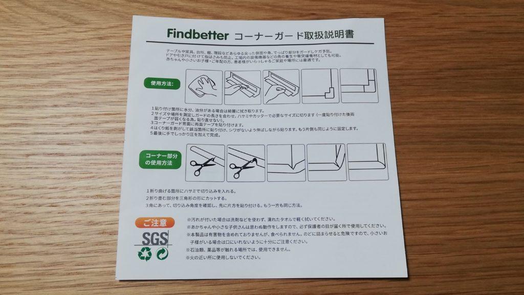 Findbetter コーナーガード コーナークッションレビュー