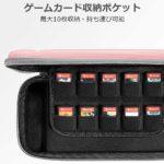 任天堂スイッチ用のかわいいカバーとケース