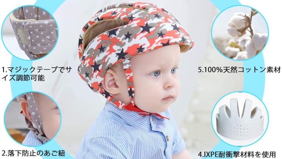 おすすめ赤ちゃん怪我防止ヘルメット室内用